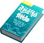Lehrbücher für Technikstudenten
