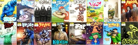 Sims 3 Comics - Coversammlung
