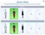 Outfit-Vorgaben für Köche in Die Sims 4 Gaumenfreuden